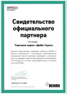 сертификат партнера рехау
